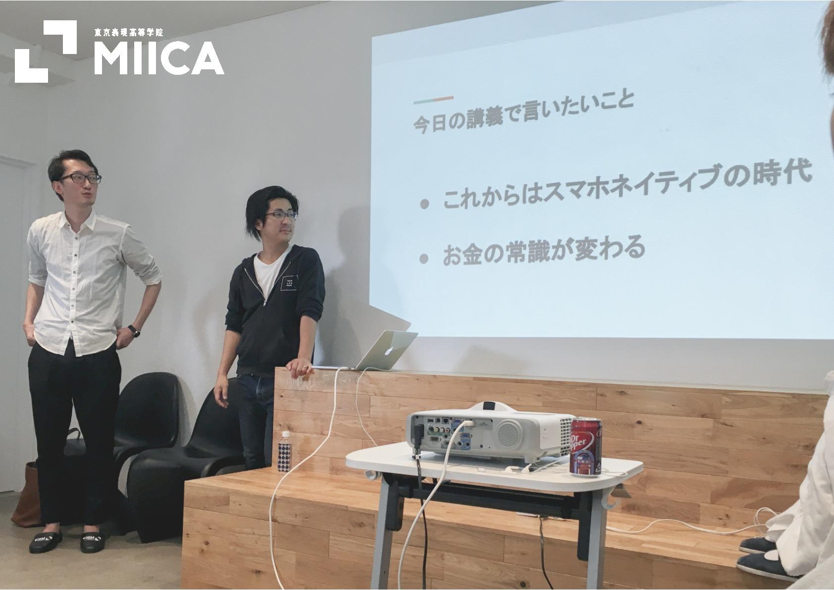 特別ブロックチェーン講義