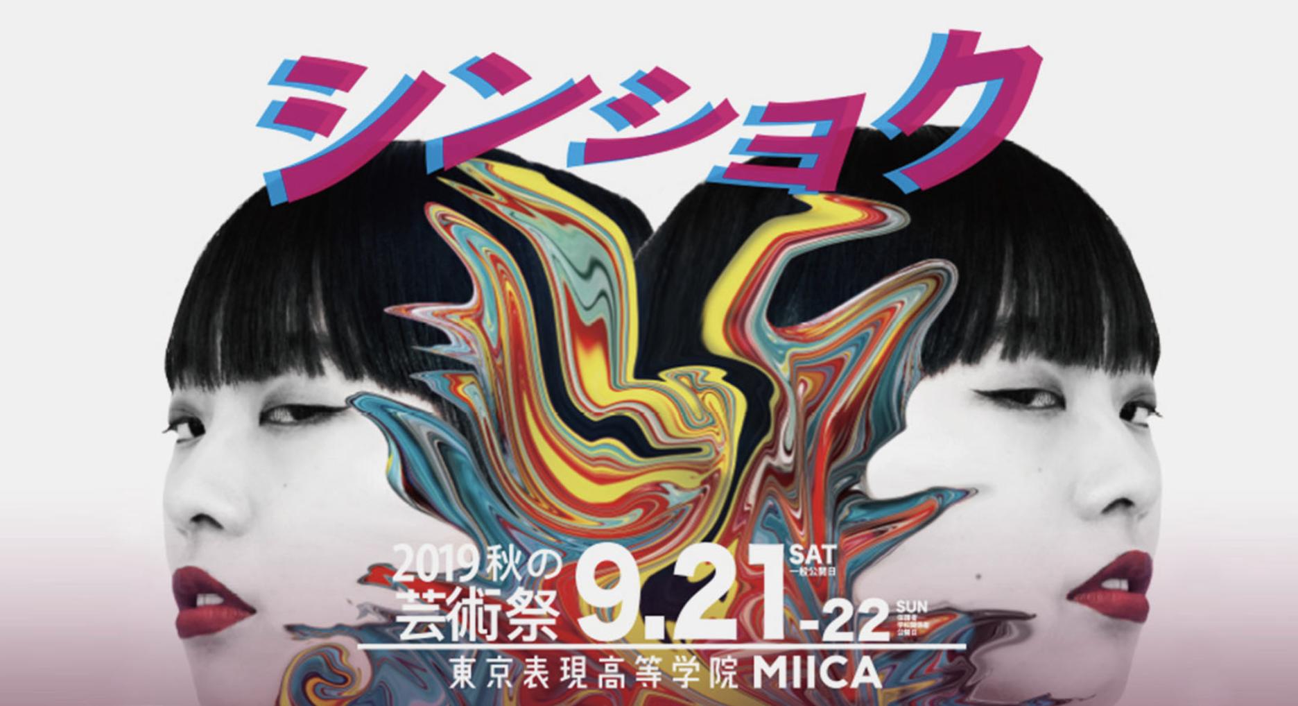 『2019 秋の芸術祭』ランディングページが出来ました。
