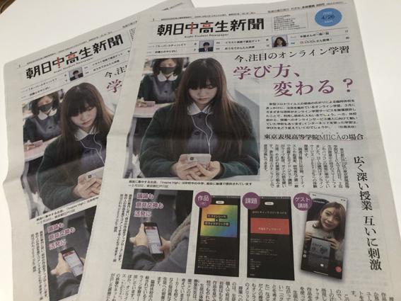 朝日中高生新聞の一面で授業の取り組みが紹介されました!