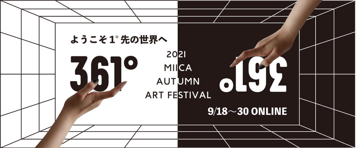 MIICA秋の芸術祭2021メインビジュアル